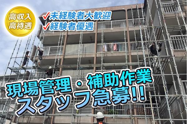 ヤマト建設株式会社