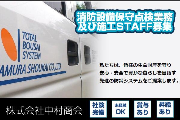 株式会社中村商会