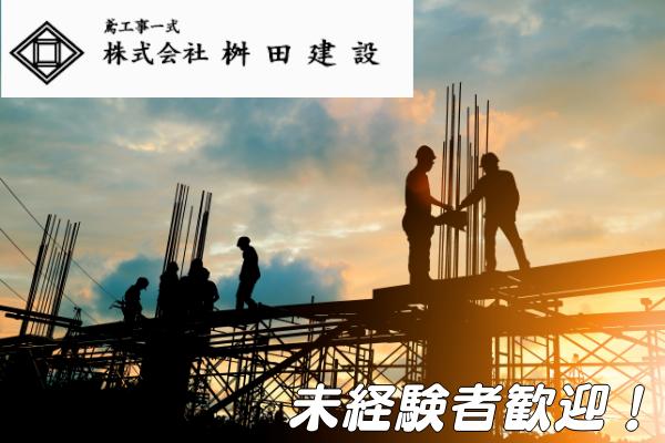 株式会社桝田建設