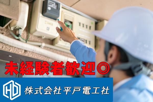 株式会社平戸電工社