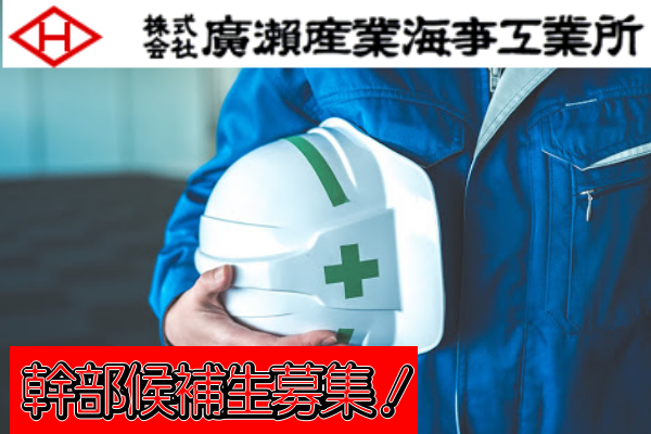 株式会社廣瀬産業海事工業所