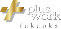 福岡の建築専門サイトpluswork【プラスワーク】