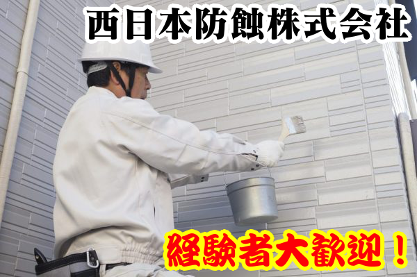 西日本防蝕株式会社